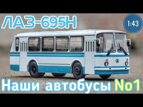 ЛАЗ-695Н 1:43 Наши автобусы №1 Modimio