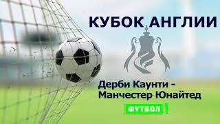 Дерби Каунти Манчестер Юнайтед Кубок Англии 1 8 финала Смотреть футбол онлайн