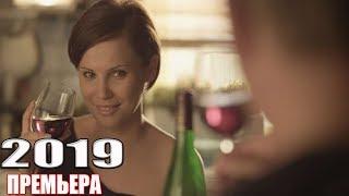 100% ИНТЕРЕСНЫЙ фильм 2019 взволновал! ВТОРОЕ ДЫХАНИЕ Русские мелодрамы 2019