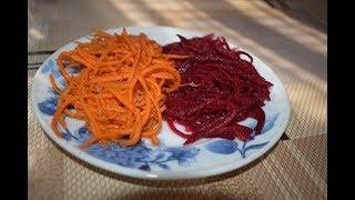 Свекла и морковь по-корейски