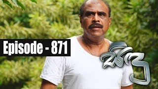 Sidu | Episode 871 09th December 2019 Thumbnail