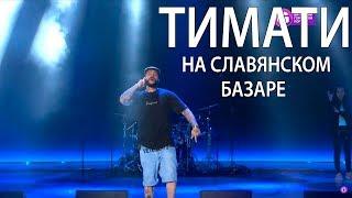 ТИМАТИ на Славянском базаре в Витебске 2018.Slavianski Bazaar in Vitebsk 2018