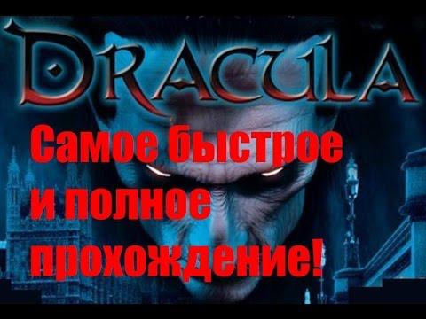 Dracula 2: The Last Sanctuary HD 720p Walkthrough Longplay Gameplay No Commentary