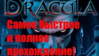 Dracula 2 the last sanctuary. The passing game/Полное прохождение