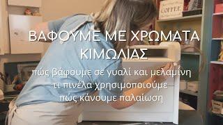 KALLiRiSTi ViNtAGE I CHALK PAINT 101 - Οδηγίες για χρήση χρωμάτων κιμωλίας για αρχάριους