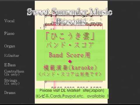 """ひこうき雲-バンド・スコア模範演奏(兼カラオケ)/""""Hikouki Gumo"""" Sample performance for band score playing(or Karaoke)."""