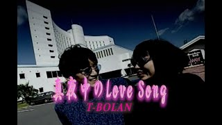 真夜中のLove Song (カラオケ)T-BOLAN