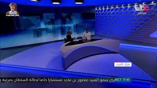 بث مباشر | نشرة #أخبار_عُمان