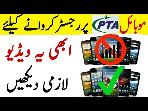 How to Register Mobile phone in PTA | How to Register IMEI in PTA - Qurban tv