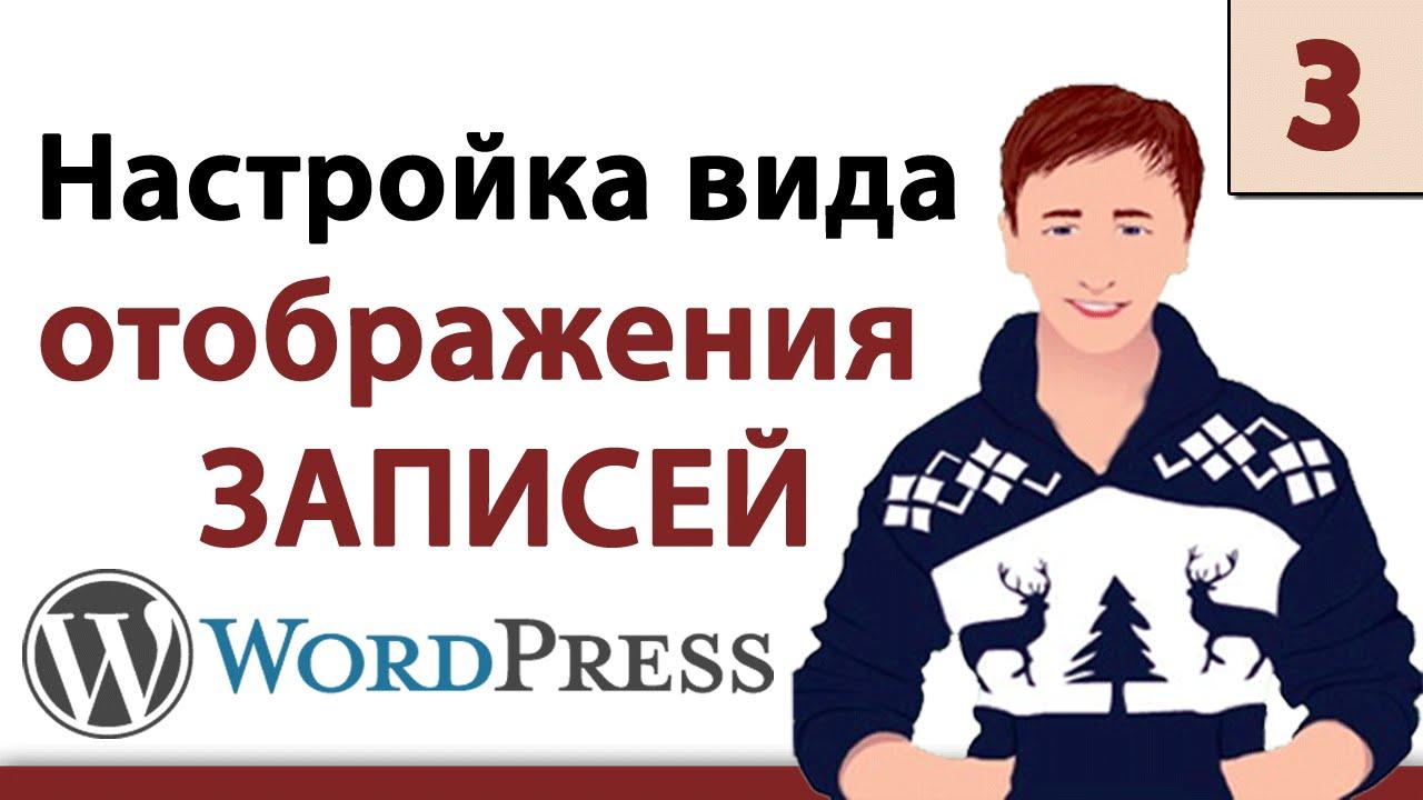 Wordpress уроки - Настройка вида отображения записей Вордпресс