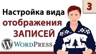 видео Настройка и вывод анонса записи WordPress