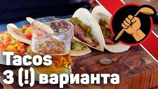 Tacos - ТРИ варианта. Мексиканская кухня