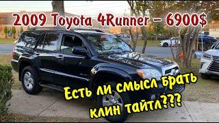 7900 - 2009 Toyota 4Runner, есть ли смысл покупать с чистым тайтлом авто в США ?