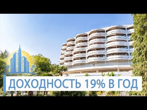 элитная недвижимость сочи