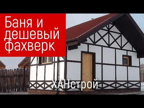 Строительство бани из бруса и бревна в Красноярске. Строим баню стиль фасад ФАХВЕРК. Баня из бруса
