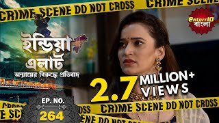 India Alert Bangla | New Episode 264 | Shaki Patni সন্দেহবাতিক বউ | Enterr10