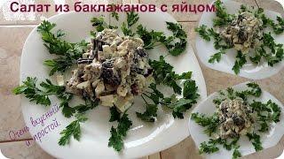 Салат из баклажанов с яйцами. Очень вкусный салат.