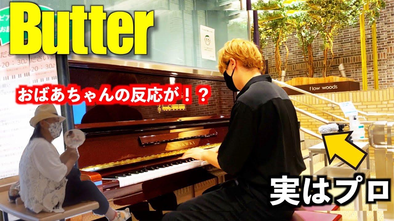 【ドッキリ】ストリートピアノで金髪パリピが突然BTSのButter弾いたらおばあちゃんが…