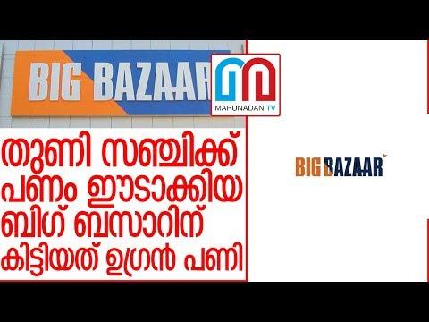 റീറ്റെയില്-ഭീമന്-പിഴ-ഈടാക്കി-ഉപഭോക്തൃ-ഫോറം-i-big-bazaar