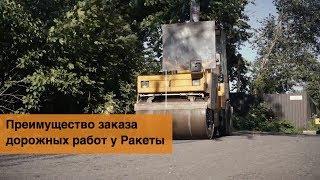 Перевага замовлення дорожніх робіт у Ракети в СПб і ЛО