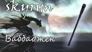 Skyrim Артефакты даэдра.#2 Ваббаджек
