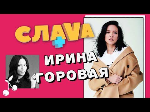Ирина Горовая: о Потапе, схожести с Надей Дорофеевой и дружбе с бывшими | Слава+
