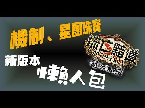 【POE小教室】譫妄聯盟機制&星團珠寶 超級懶人包 //POE3.10 //Lilballz