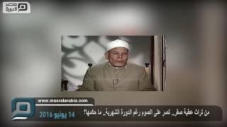 مصر العربية   من تراث عطية صقر.. تصر على الصوم رغم الدورة الشهرية.. ما حكمها؟
