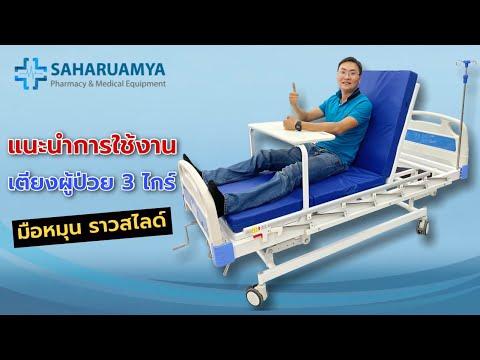 แนะนำการใช้งาน เตียงผู้ป่วย 3 ไกร์ ระบบมือหมุน ราวสไลด์อลูมิเนียม