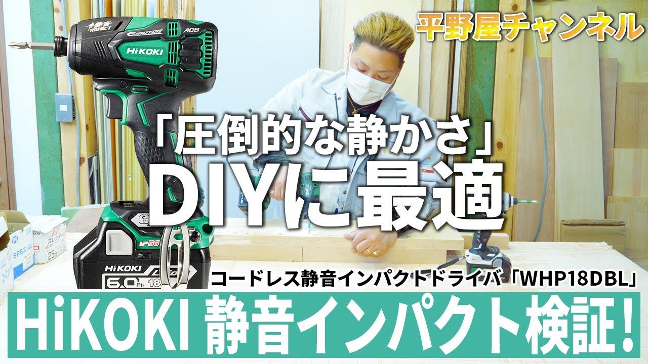 【比較レビュー】HiKOKIの静音インパクト「WHP18DBL」の実力を検証!Makita(マキタ)のソフトインパクト「TS141DRGX」と比べてみた。