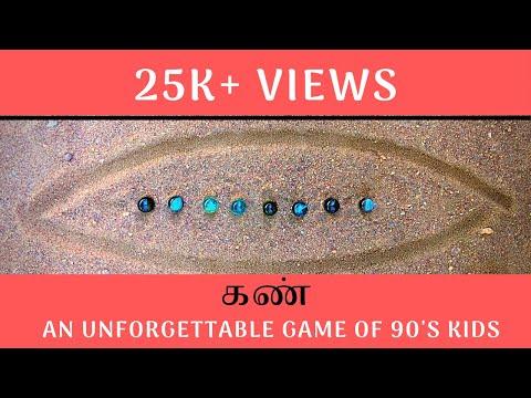 கண் | Goli Games | Kan | 90's Kids Games | 90s Memories | Game For School Kids | BlackHole