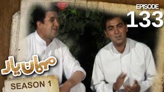 مهمان یار - فصل اول - قسمت ۱۳۳ - هرات