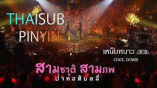 "[Live/Thaisub] เพลง ""เหน็บหนาว""(涼涼) - เหยี่ยงซ่งเหว่ย / จางปี้เฉิน I AM A SINGER 5"