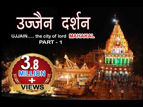 UJJAIN DARSHAN... THE CITY OF LORD MAHAKAL ( PART 1)