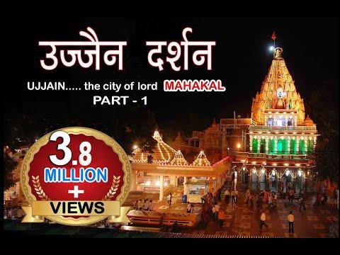 UJJAIN DARSHAN... THE CITY OF LORD MAHAKAL ( PART 1)