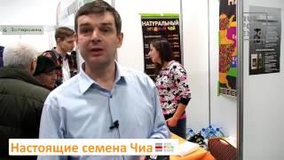 «Настоящие семена чиа» на выставке VegMart 2016, Москва 24-25 декабря 2016