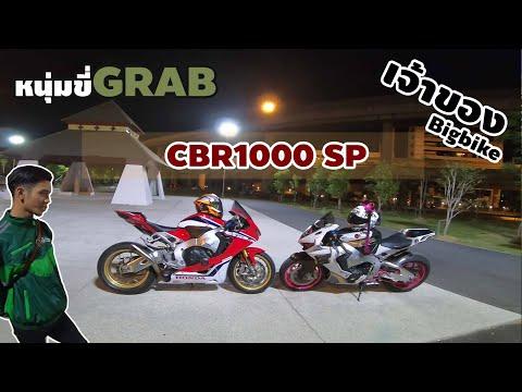 ขี่แกร็บแต่ขี่CBR1000RR-SP