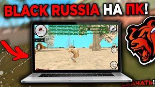 КАК ИГРАТЬ в BLACK RUSSIA на ПК ?! - СКАЧАТЬ КРМП БЛЕК РАША на КОМПЬЮТЕР!