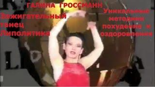 Стройнеем  танцуя!  Зажигательный танец для похудения Липолитика