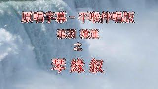 Download lagu 琴缘叙–平喉伴唱版