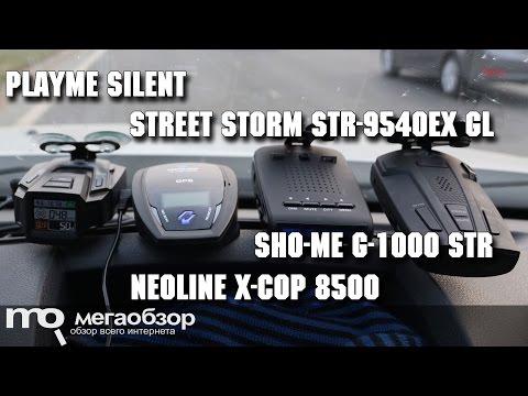 Сравнение Street Storm STR-9540EX GL, Sho-Me G-1000 STR, Neoline X-COP 8500, Playme SILENT