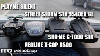 видео Радар-детекторы Street Storm. Антирадары Стрит Шторм купить в Москве