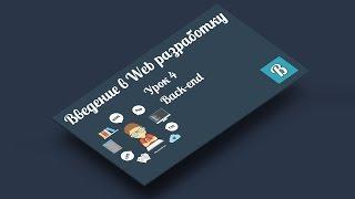 Введение в WEB разработку. Урок 4 Back-end разработка