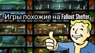 GAMES LIKE FALLOUT SHELTER | ИГРЫ ПОХОЖИЕ НА FALLOUT SHELTER