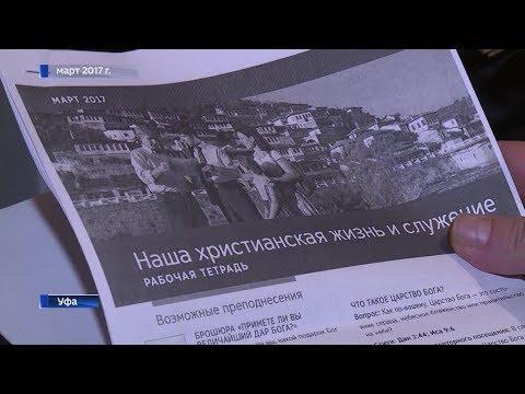 «Свидетели Иеговы» в Башкирии пытаются завербовать новых адептов