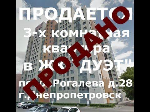 Купить 3-х комнатную квартиру в ЖК Дуэт, Рогалева 28 Днепропетровск. Продажа квартир Днепропетровск.