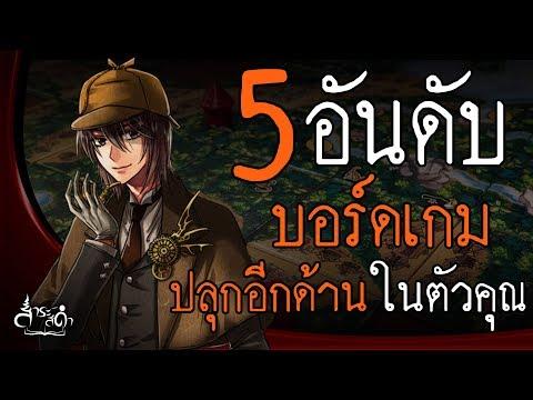 5 (บอร์ด)เกมที่จะปลุกด้านมืดในตัวคุณ【Punica สาระสีดำ37】