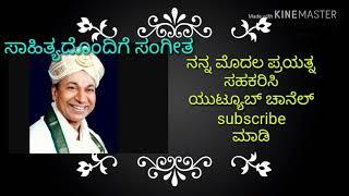 Aaradisuve Madanari Karaoke with lyrics