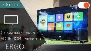 """Обзор """"умного"""" ТВ Ergo LE43CT5500AK ▶️ БОЛЬШОЙ телевизор для скромного бюджета"""