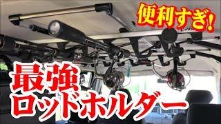 車にロッドホルダーを付ける!軽でも普通車でもいろんな車に使用可能?!超便利最強ロッドホルダー